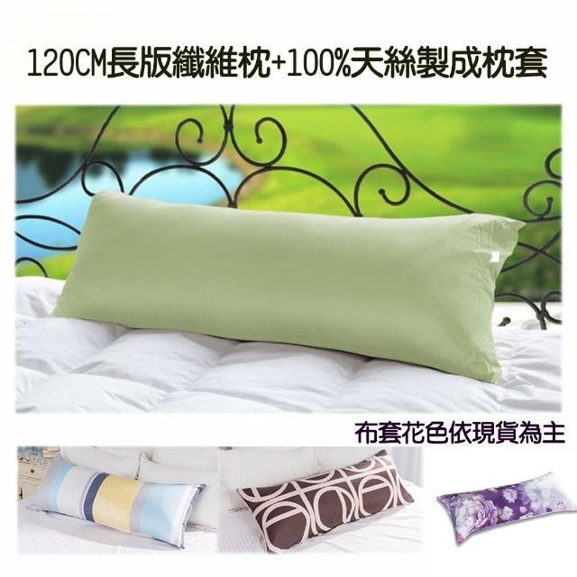 【Jenny Silk 名流寢飾】100%天絲.抱枕、長枕.可墊腳或當枕頭.全程臺灣製造(1.3*4尺)