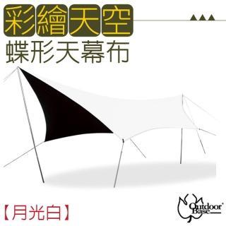 【Outdoorbase】彩繪天空-蝶形天幕布600x560cm.單天幕布/PolarNingt科技塗層(21492 月光白)