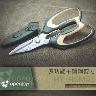 【拓幸良品 Openjoynt】多功能不鏽鋼剪刀 露營多功能剪刀不鏽鋼剪刀 鋸齒夾 鉗口剪 戶外露營剪刀