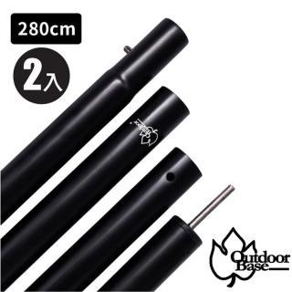 【Outdoorbase】新款 280cm鋁合金營柱2入組_管徑/壁厚13mmx30mm/防滑螺紋頂針(22161 啞光黑)