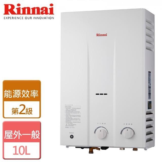 【林內】屋外型自然排氣熱水器10L(RU-A1021RF)
