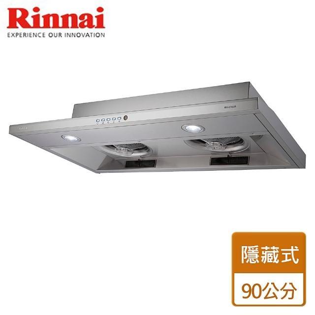 【林內】隱藏式智能連動排油煙機-90cm(RH-9790R)