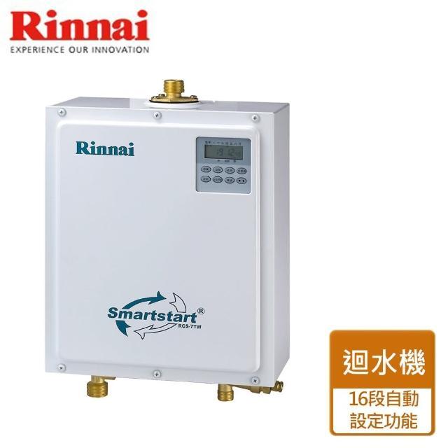 【林內】即熱循環迴水機(RCS-7TW)