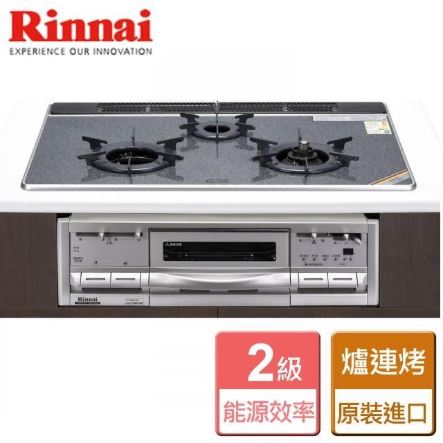 【林內】爐連烤內焰玻璃三口爐-本商品不含安裝僅配送(RBG-N71W5GA3X-SVL-TR)