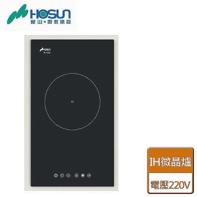 【豪山】IH微晶調理爐 電壓220V - 北北基含基本安裝(IH-1033)