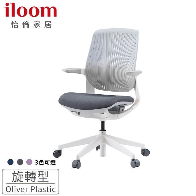 【iloom 怡倫家居】Oliver plastic人體工學透氣電腦椅/辦公椅-質感灰(旋轉型 辦公椅 人體工學椅)