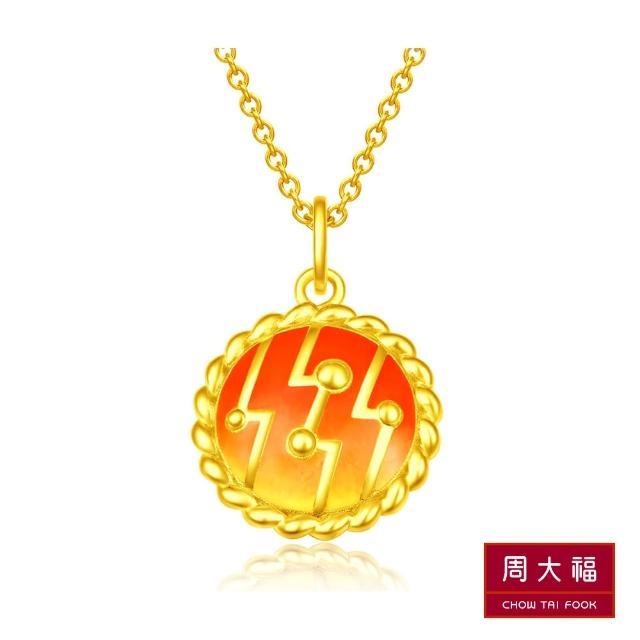 【周大福】LIT系列 繽紛法郎黃金吊墜(不含鍊)
