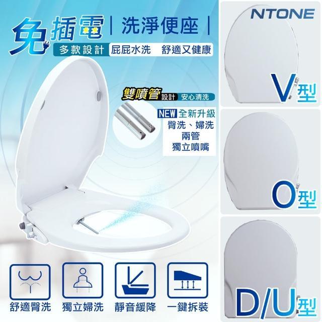 【熱銷商品】免治馬桶蓋 高品質免插電洗淨便座(U型 O型 V型)