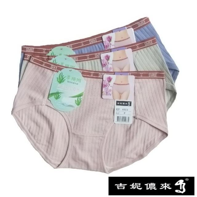 【吉妮儂來】舒適草珊瑚平口棉褲12件(尺寸FREE 隨機取色 4803)