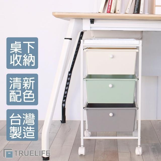 【TrueLife】桌下收納抽屜車(台灣製外銷日本/辦公室收納/文件收納推車)