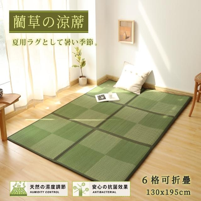 【BELLE VIE】日式和風 六宮格 - 天然藺草可折疊透氣涼蓆 / 涼墊 / 和室墊 / 客廳墊(130x195cm)