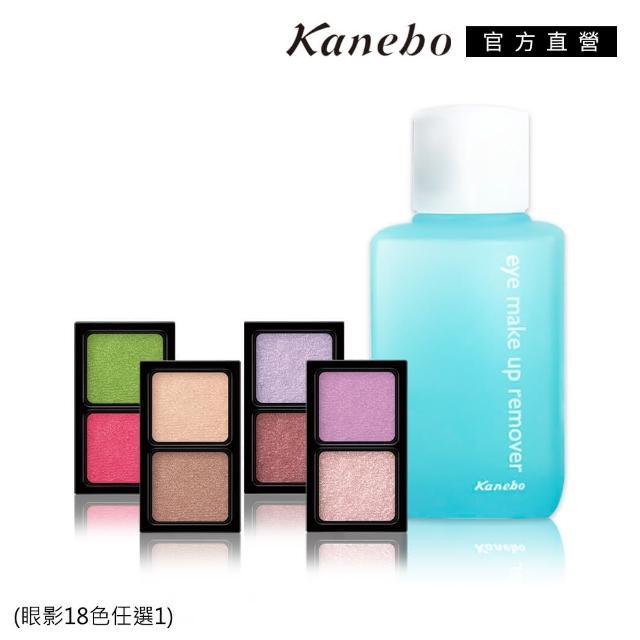 【Kanebo 佳麗寶】KANEBO輕唯一無二雙色眼影送卸眼露(多色任選)