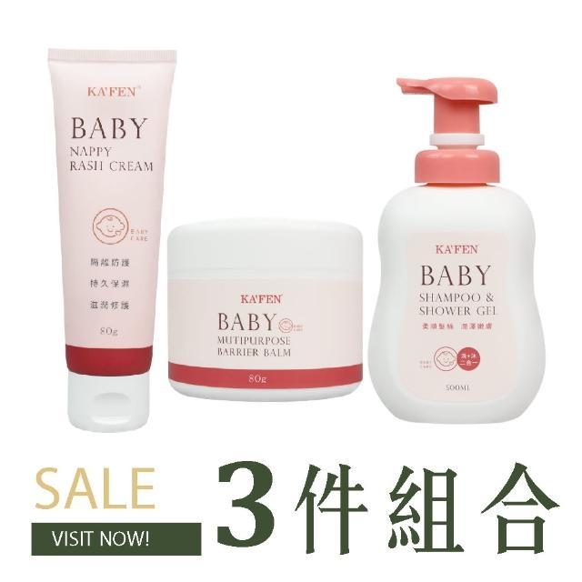 【KAFEN】嬰兒溫和親膚屁屁膏80g+二合一洗髮沐浴露500ml+萬用舒緩霜80g(超值3入組)