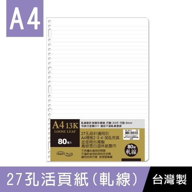 【珠友】A4/13K 27孔活頁紙/軋線/80張/6本入(活頁紙/軋線內頁紙/補充內頁)