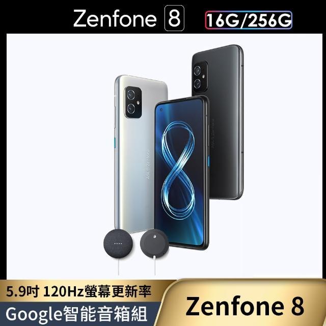 Google智能音箱組【ASUS 華碩】Zenfone 8 ZS590KS 16G/256G(內附保護殼)