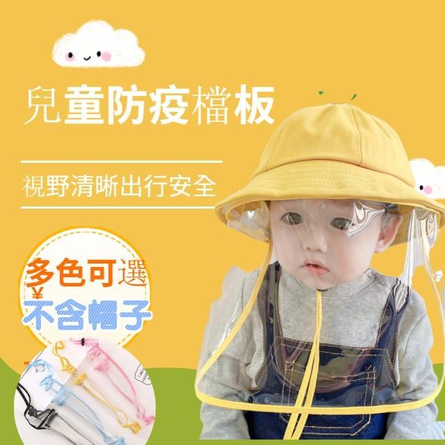 【HaNA 梨花】安全出行防疫優先.可收納兒童用透明帽用檔板2入