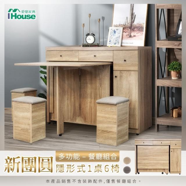 【IHouse】新團圓 隱形式1桌6椅1多功能立櫃 餐廳組合