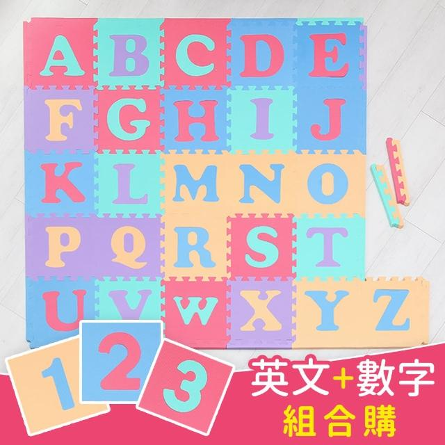【Apengu】升級版 馬卡龍英文+數字拼圖巧拼地墊-附贈邊條(1組)