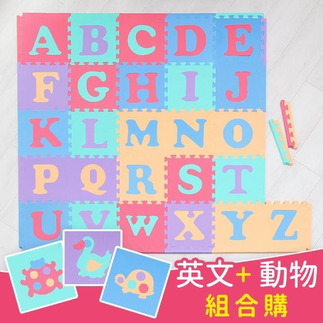【Apengu】升級版 馬卡龍英文+動物拼圖巧拼地墊-附贈邊條(1組)