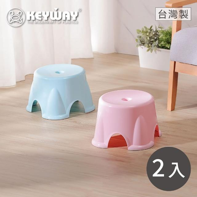 【KEYWAY】小里歐圓椅-2入 粉/藍(矮凳 塑膠椅 MIT台灣製造)