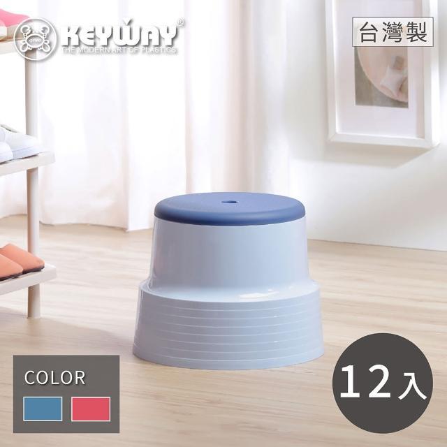 【KEYWAY】大川島雙色椅-12入 顏色隨機(矮凳 塑膠椅 MIT台灣製造)