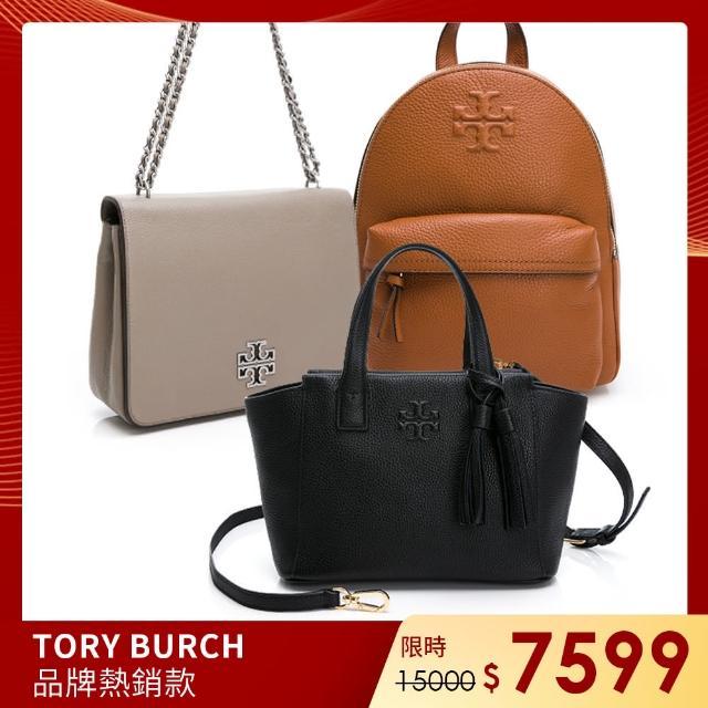 【TORY BURCH】品牌經典熱銷包(多款任選)