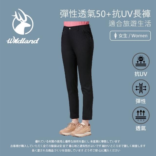 【Wildland 荒野】女 彈性透氣50+抗UV長褲-黑色 0A91341-54(休閒下著/休閒褲/薄長褲)
