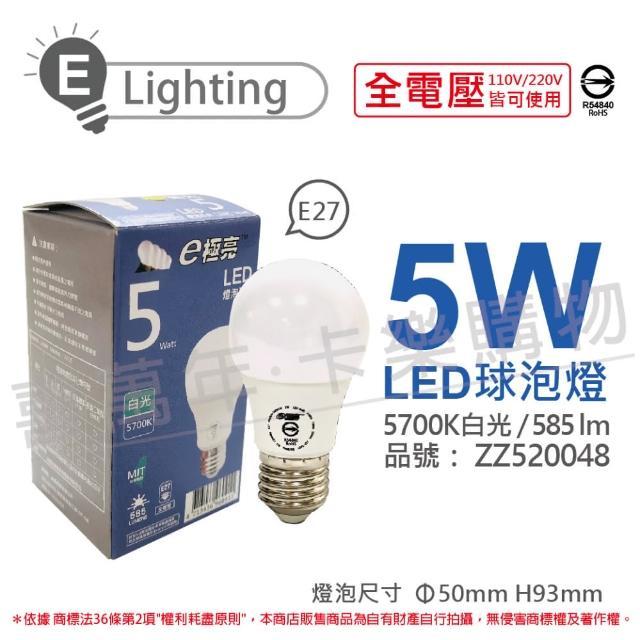 【E極亮】3入 LED 5W 5700K 白光 全電壓 球泡燈 台灣製造 _ ZZ520048