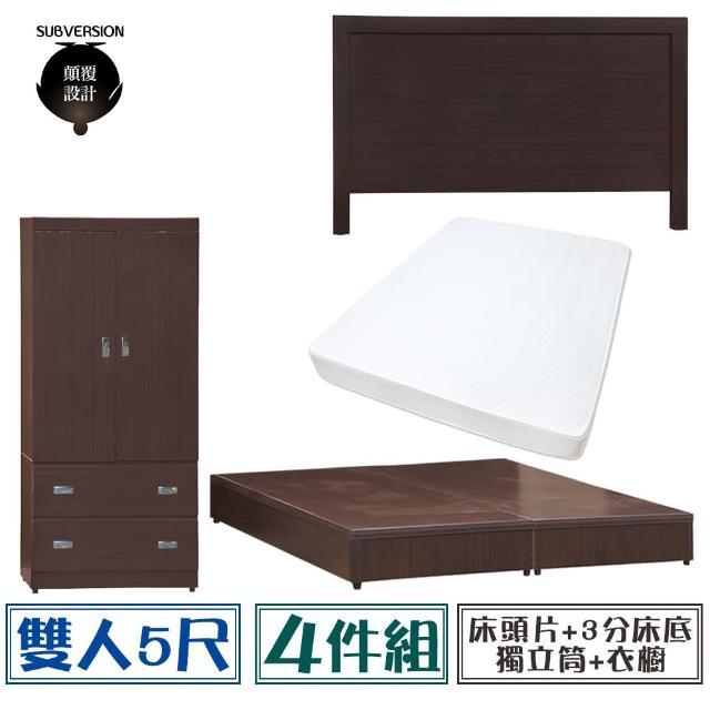 【顛覆設計】房間四件組 床頭片+3分底+獨立筒+衣櫥(雙人5尺)