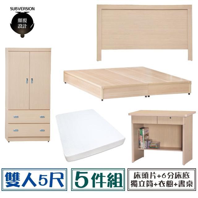 【顛覆設計】房間五件組 床頭片+6分底+獨立筒+衣櫥+書桌(雙人5尺)