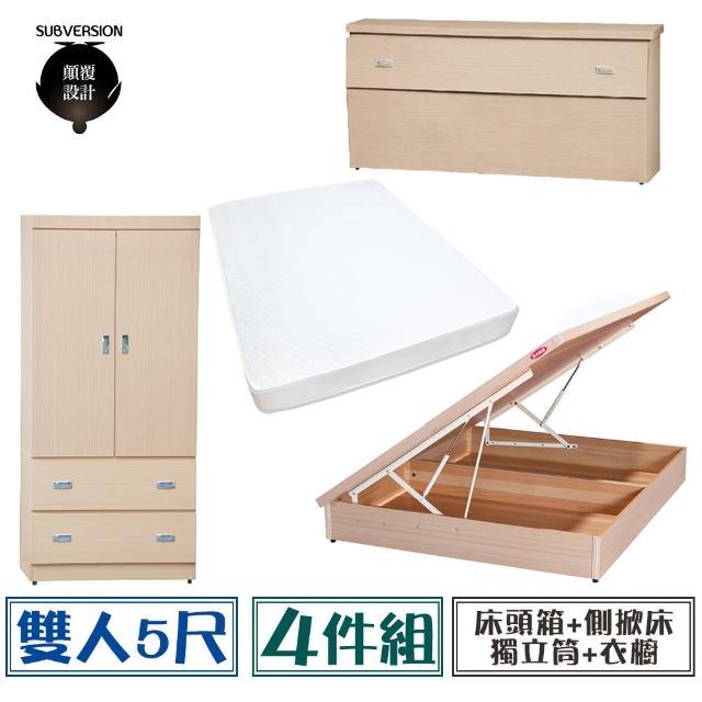 【顛覆設計】房間四件組 床頭箱+側掀床+獨立筒+衣櫥(雙人5尺)