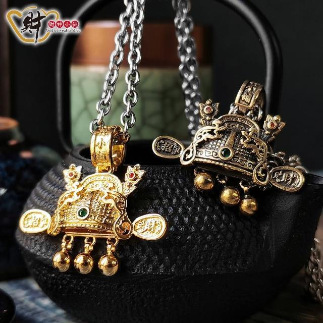 【財神小舖】升官發財-財神狀元帽項鍊(兩款任選-含開光)