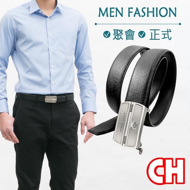 【CH-BELT 銓丞皮帶】精選蜥蜴紋皮革紳士自動扣皮帶腰帶(黑)