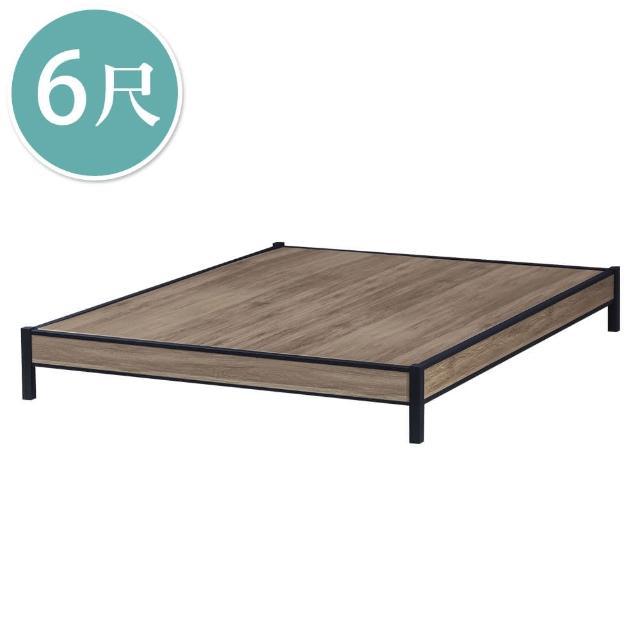 【BODEN】溫森6尺雙人加大工業風床底/床架