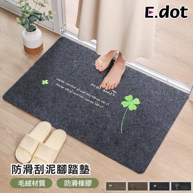 【E.dot】蹭土進門墊吸水防滑地墊腳踏墊玄關地墊