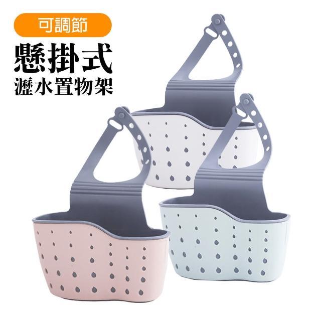 掛式 水槽 瀝水 置物架 廚房 浴室 收納盒 -粉紅色(掛式廚房水槽瀝水置物架 浴室 收納盒)