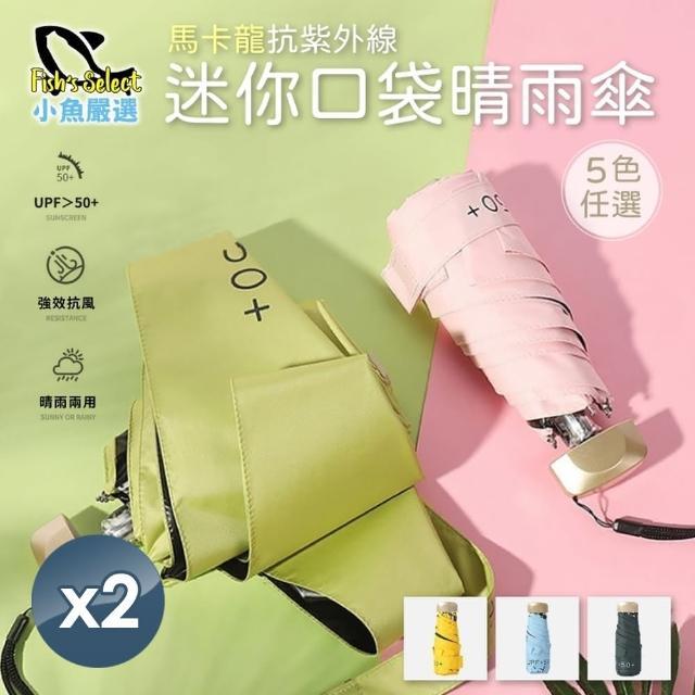 【小魚嚴選】鋁合金輕量化迷你口袋晴雨傘(5色任選、2入)