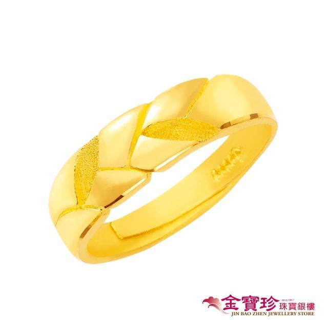 【金寶珍】收藏/男-結婚黃金戒指-1.23錢±0.10(9999純金打造)