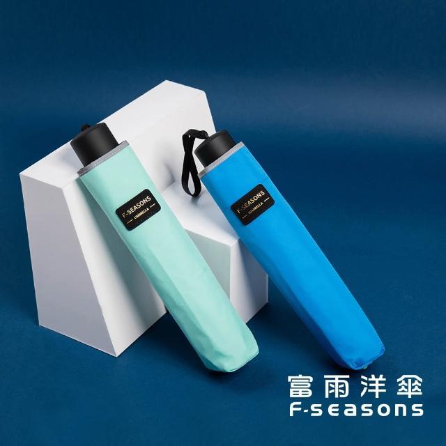 【富雨洋傘】M41加大極細撥水手開傘