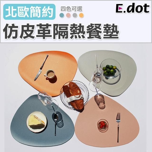 【E.dot】北歐風皮革隔熱墊/桌墊/餐墊