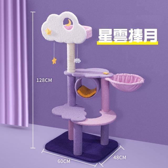 【寵物愛家】夢幻紫星雲捧月貓抓板貓跳台(貓跳台)
