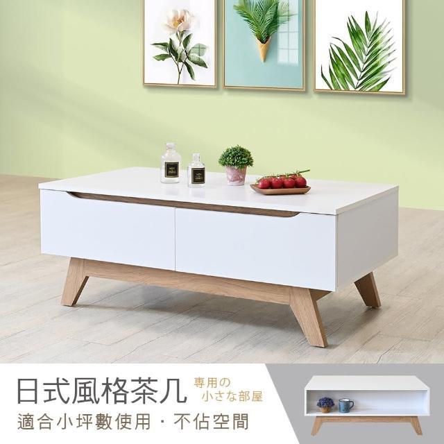 【新生活家具】《亞伯特》 茶几 日式風格 白色 原木色 休閒桌 雙邊抽屜