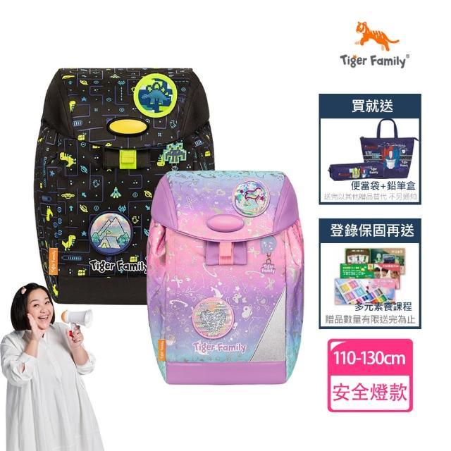 【Tiger Family】eGG磁扣超輕量護脊書包-(護童安全燈)