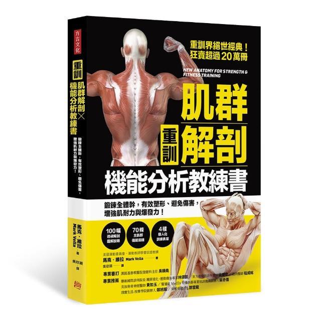 肌群解剖X機能分析教練書:鍛鍊全體幹,有效塑形、避免傷害,增強肌耐力與爆發力!