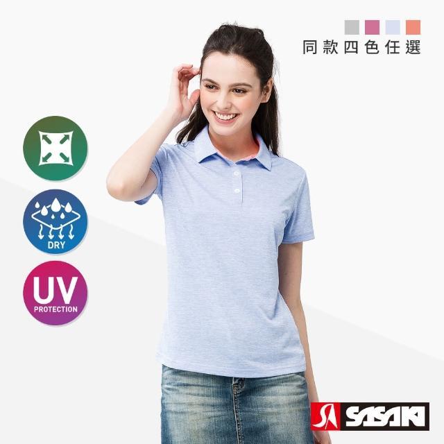 【SASAKI】抗紫外線速乾吸排功能休閒POLO短衫-女-四色任選