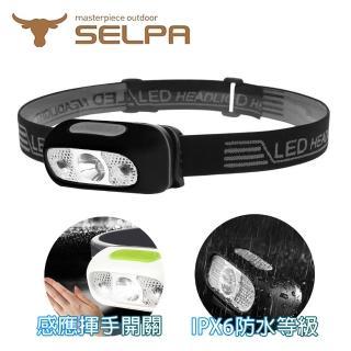 【SELPA】夜行者專業級LED防水強光感應式頭燈/頭燈/LED/登山/露營(三色任選)