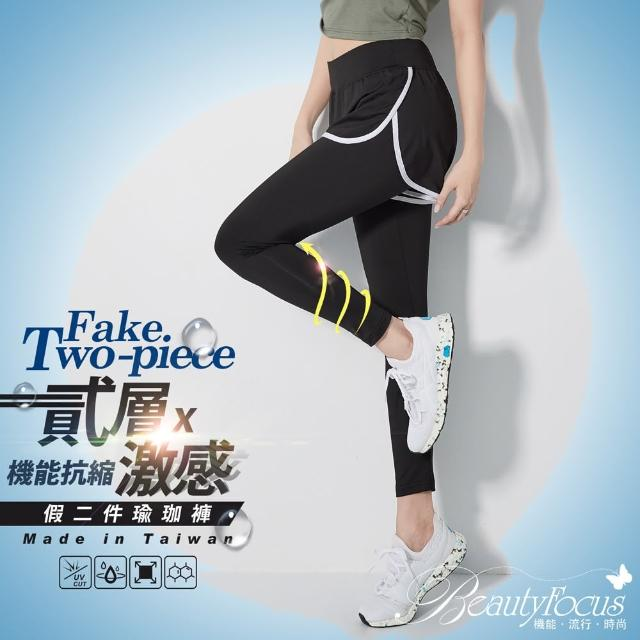 【BeautyFocus】台灣製/假二件瑜珈運動褲-SGS三合一驗證(7523/白色邊線款)