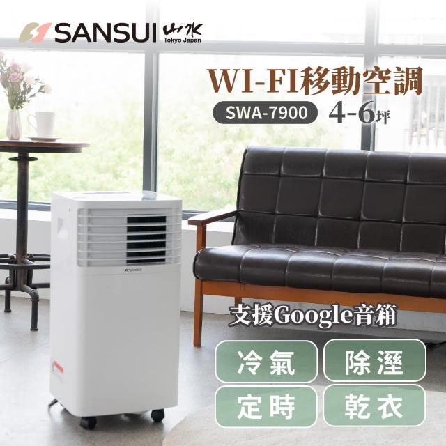【SANSUI 山水】送14吋風扇 WIFI智能清淨除濕移動式空調/冷氣 4-6坪 7900BTU SWA-7900(支援Google音箱聲控)