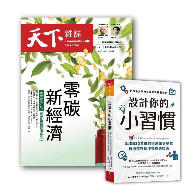 【天下雜誌】紙本12期+《設計你的小習慣》(GC21050013)
