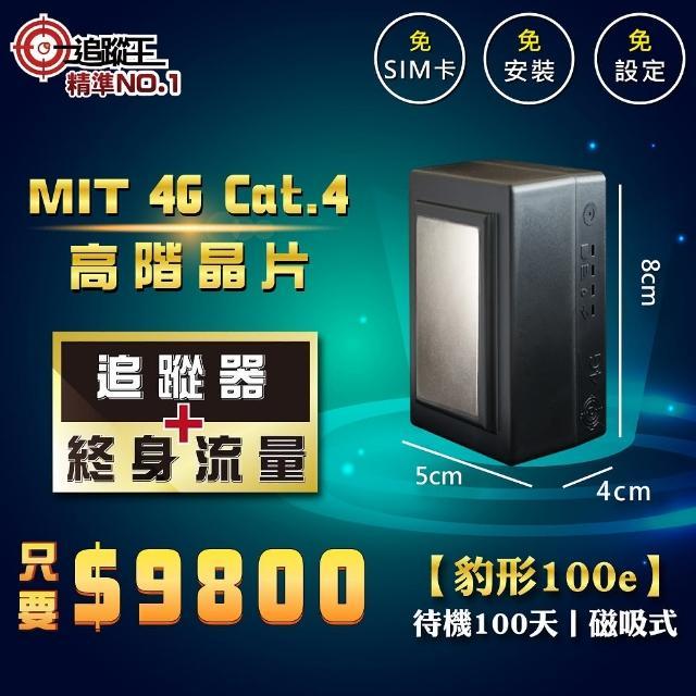 【追蹤王】台灣製4G版-免插卡待機100天!(汽車/GPS/定位器/追蹤器)
